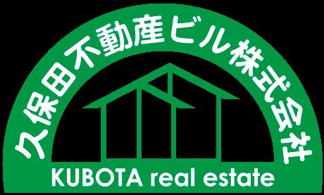 久保田不動産ビル(株)